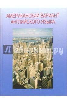 Американский вариант английского языка + CD: Учебное пособие для взрослых. Продвинутый курс