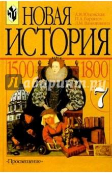 Юдовская Анна Яковлевна Новая история, 1500-1800: учебник для 7 класса общеобразовательных учреждений. 10-е издание