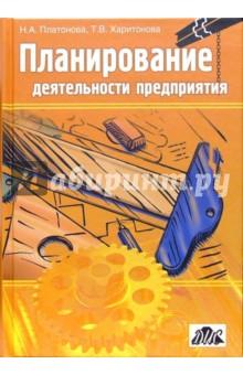 Платонова Наталья Планирование деятельности предприятия: Учебное пособие