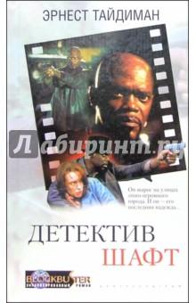 Тайдиман Эрнест Детектив Шафт