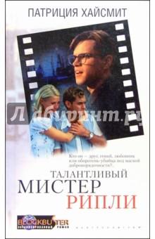 Хайсмит Патриция Талантливый мистер Рипли: Роман
