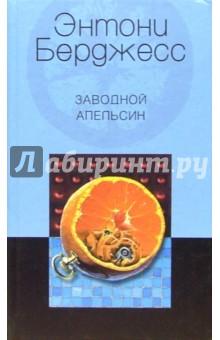 Берджесс Энтони Заводной апельсин