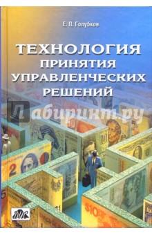 Голубков Евгений Петрович Технология принятия управленческих решений