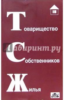 Кириллов Э.Я. Товарищество собственников жилья: практическое пособие