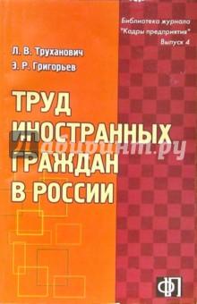 Труд иностранных граждан в России: Практическое пособие