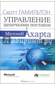 Гамильтон Скотт Управление цепочками поставок с Microsoft Axapta