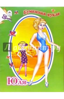 Бумажная кукла Юля