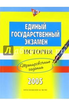 Алексашкина Людмила Николаевна ЕГЭ. История. Тренировочные задания