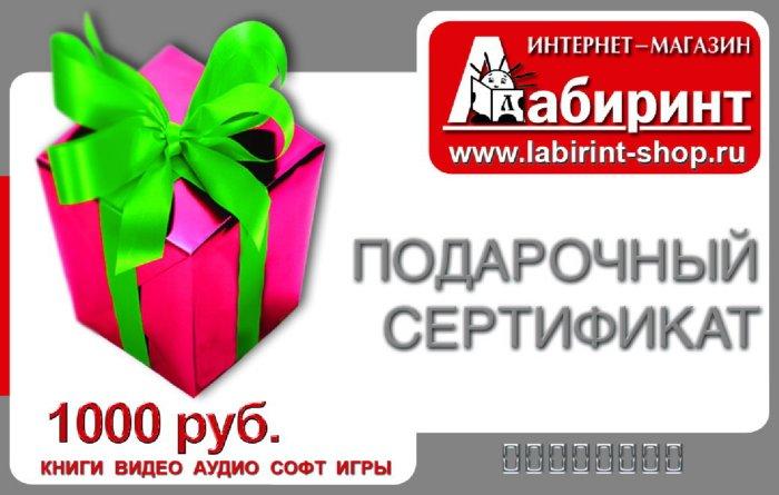 Иллюстрация 1 из 2 для Подарочный сертификат на сумму 1000 рублей | Лабиринт - сувениры. Источник: Лабиринт