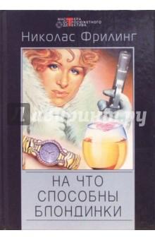 На что способны блондинки: Детективные романы