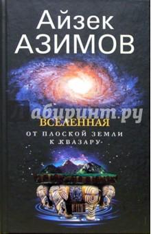 Азимов Айзек Вселенная. От плоской Земли к квазару