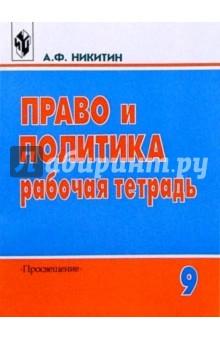 Никитин Анатолий Федорович Право и политика 9кл. Рабочая тетрадь