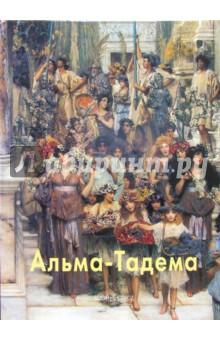 Альма-Тадема