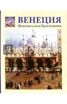 Венеция. Живопись века Просвещения