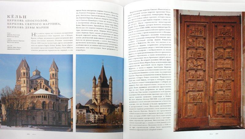 Иллюстрация 1 из 16 для Европейские монастыри (в футляре) - Бернард Шюц   Лабиринт - книги. Источник: Лабиринт