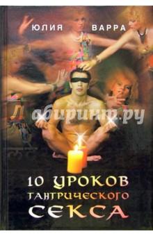 Варра Юлия 10 уроков тантрического секса
