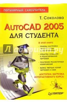Соколова Татьяна Юрьевна AutoCAD 2005 для студента. Популярный самоучитель
