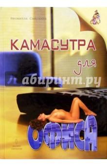 Самухина Неонилла Камасутра для офиса: Практическое пособие