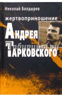 Болдырев Николай Жертвоприношение Андрея Тарковского