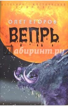 ВепрьМистическая отечественная фантастика<br>Студент и начинающий литератор Сергей Гущин приезжает зимой в деревеньку Пустыри, чтобы вдали от суеты заняться литературным творчеством. Свой фантастический роман он так и не напишет, потому что фантастика начнется в его жизни - кровавая, мистическая, беспощадная и в то же время... совершенно реальная.<br>Его будет преследовать вепрь, и он будет преследовать вепря, за ним будут охотиться люди, и он будет охотиться на людей, он встретит любовь и вместе с любимой девушкой Настей разоблачит настоящих исчадий ада, которые страшнее всех вепрей мира.<br>Вепрь - это книга, в которой недавняя история пересекается с историей далекой, временем Гражданской войны, чекистов и барона Унгерна, и выясняется, что от этих историй зависит наше будущее.<br>