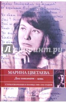 Цветаева Марина Ивановна Долг повелевает - петь