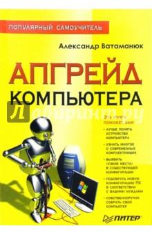 Апгрейд компьютера: Полулярный самоучитель