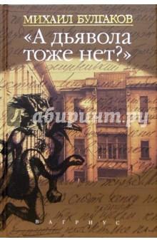 А дьявола тоже нет? : Сочинения в четырех томах. Том 4