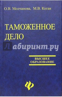 Таможенное дело: Учебник