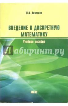 Введение в дискретную математику: Учебное пособие