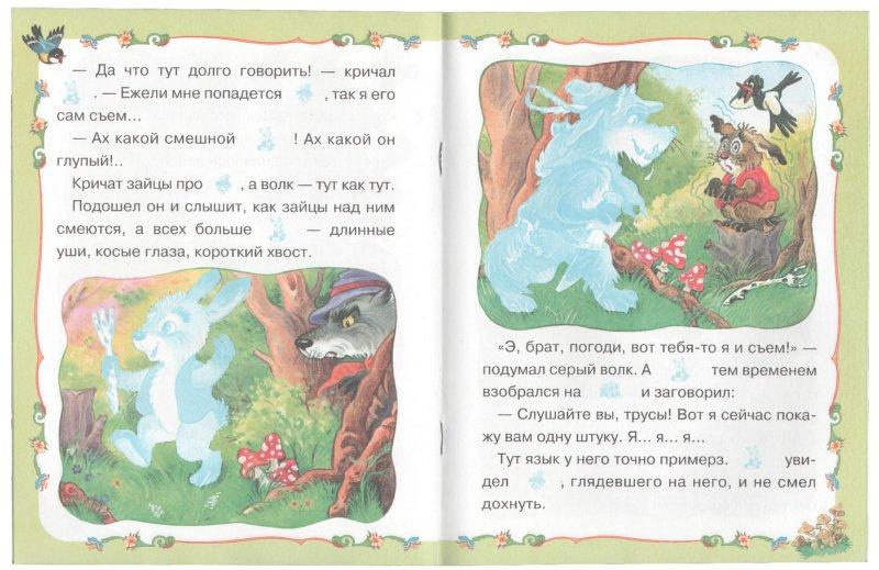 Иллюстрация 1 из 9 для Сказка про храброго зайца. | Лабиринт - книги. Источник: Лабиринт