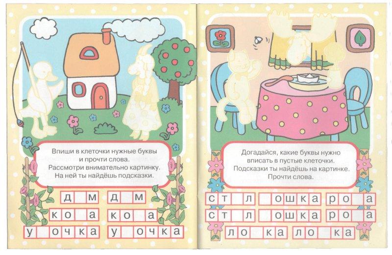 Иллюстрация 1 из 2 для Я учусь составлять слова - Л. Маврина | Лабиринт - книги. Источник: Лабиринт