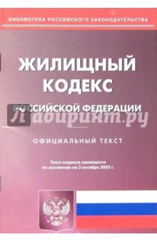 Жилищный кодекс Российской Федерации. Официальный текст