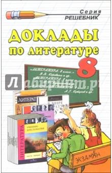Доклады по литературе. 8 класс: Учебно-методическое пособие