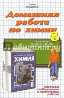 Домашния работа по химии к учебнику Г.Е. Рудзитис Химия. 8 класс