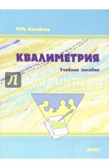 Квалиметрия: Учебное пособие. 3-е изд., стереотипное