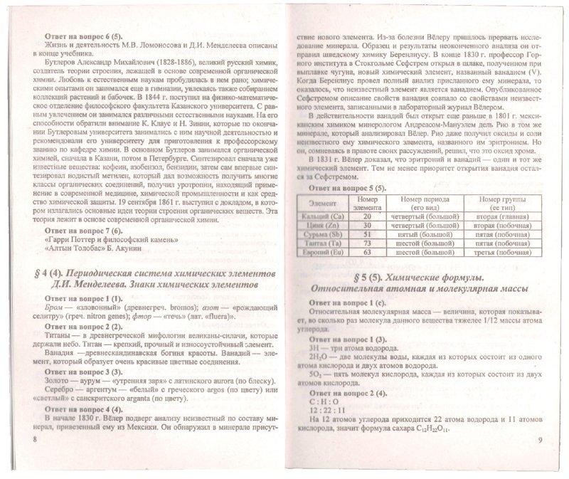 Химия 8 класс ольга сергеева