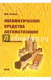 Пневматические средства автоматизации: Учебное пособие