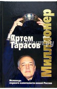 Тарасов Артем Михайлович Миллионер