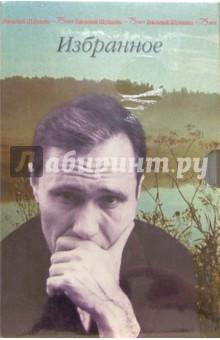 Шукшин Василий Макарович Избранное (комплект из 3-х книг, в футляре)