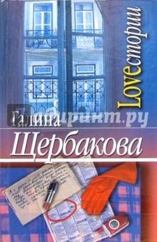 Щербакова Галина Николаевна Loveстории: Романы, рассказы