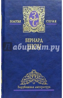 Шоу Бернард Собрание сочинений в 2-х томах