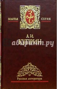 Куприн Александр Иванович Собрание сочинений в 3-х томах. Том 3