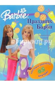 Праздник Барби. Развивающая книга с наклейками