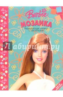 Мозаика №4 (Барби)