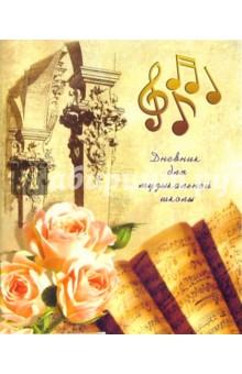 Дневник для музыкальной школы 4612