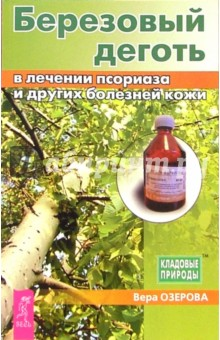 Березовый деготь в лечении псориаза и других болезней кожи