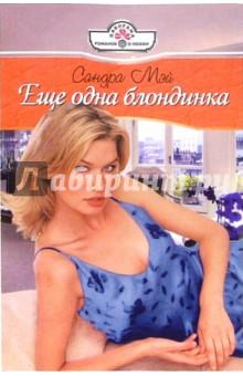 Мэй Сандра Еще одна блондинка: Роман