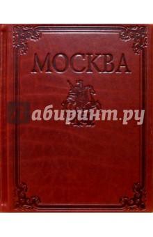 Альбом: Москва (на русском языке; в футляре)