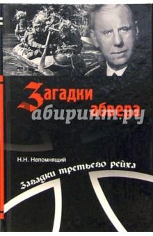 Непомнящий Николай Николаевич Загадки абвера. Тайная война адмирала Канариса