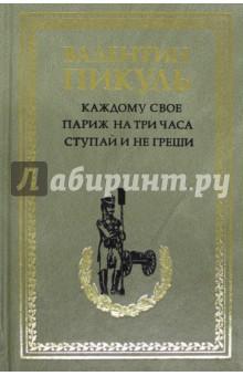 Книгу А.Марининой Каждому Свое